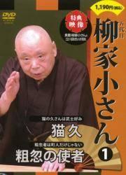 DVD 幻の名人落語 柳家小さん   1