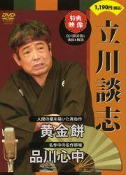 DVD 幻の名人落語 立川談志