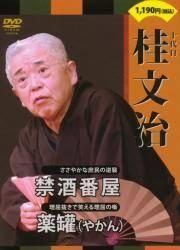 DVD 幻の名人落語 桂文治