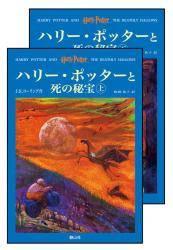 ハリー・ポッターと死の秘宝 2巻セット