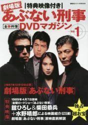 劇場版 あぶない刑事全事件簿DVDマガジン 1号
