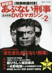 劇場版 あぶない刑事全事件簿DVDマガジン 2号