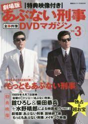 劇場版 あぶない刑事全事件簿DVDマガジン 3号