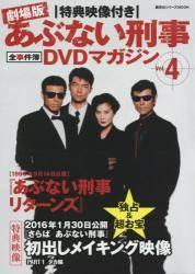 劇場版 あぶない刑事全事件簿DVDマガジン 4号