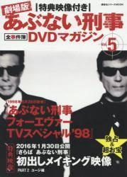 劇場版 あぶない刑事全事件簿DVDマガジン 5号