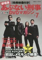劇場版 あぶない刑事全事件簿DVDマガジン 7号