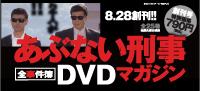 あぶない刑事全事件簿DVDマガジン