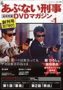あぶない刑事全事件簿DVDマガジン  1号