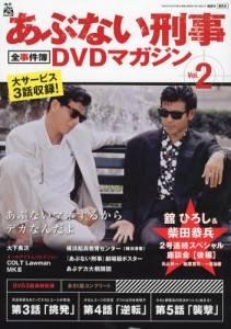 あぶない刑事全事件簿DVDマガジン  2号