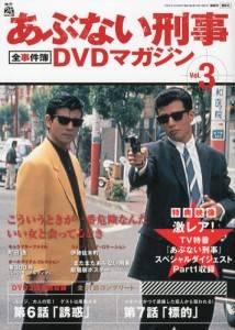 あぶない刑事全事件簿DVDマガジン  3号