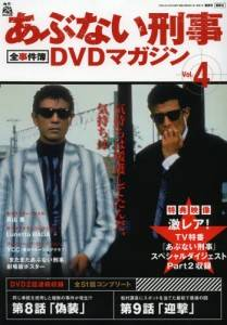 あぶない刑事全事件簿DVDマガジン  4号