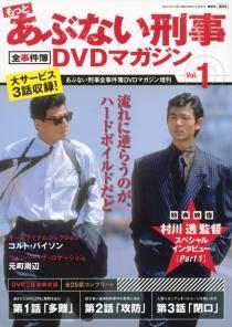 あぶない刑事全事件簿DVDマガジン増刊 1号