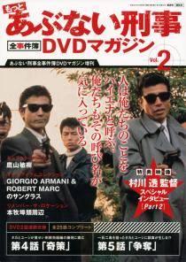 あぶない刑事全事件簿DVDマガジン増刊 2号