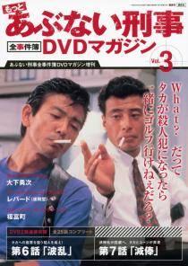 あぶない刑事全事件簿DVDマガジン増刊 3号