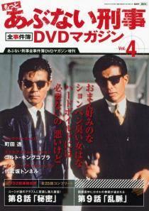 あぶない刑事全事件簿DVDマガジン増刊 4号