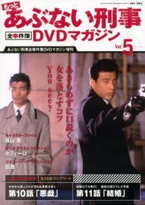あぶない刑事全事件簿DVDマガジン増刊 5号