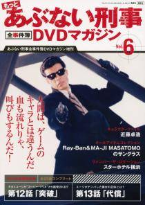 あぶない刑事全事件簿DVDマガジン増刊 6号