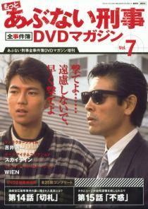 あぶない刑事全事件簿DVDマガジン増刊 7号