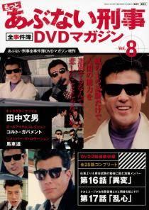 あぶない刑事全事件簿DVDマガジン増刊 8号