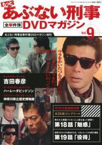 あぶない刑事全事件簿DVDマガジン増刊 9号