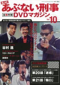 あぶない刑事全事件簿DVDマガジン増刊 10号