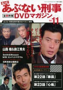 あぶない刑事全事件簿DVDマガジン増刊 11号