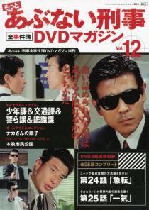 あぶない刑事全事件簿DVDマガジン増刊 12号