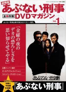 あぶない刑事全事件簿DVDマガジン増刊 13号