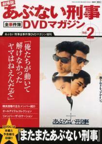 あぶない刑事全事件簿DVDマガジン増刊 14号