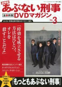 あぶない刑事全事件簿DVDマガジン増刊 15号