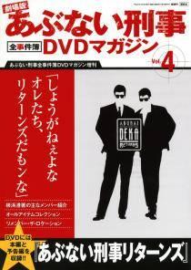 あぶない刑事全事件簿DVDマガジン増刊 16号
