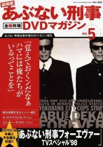 あぶない刑事全事件簿DVDマガジン増刊 17号