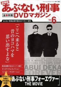 あぶない刑事全事件簿DVDマガジン増刊 18号
