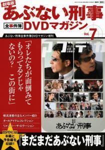 あぶない刑事全事件簿DVDマガジン増刊 19号