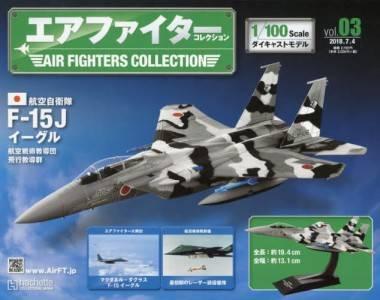 エアファイターコレクション 3号 F-15J Eagle