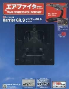 エアファイターコレクション 5号 BAe Harrier GR.