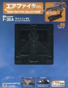 エアファイターコレクション 6号 F-35A Lightning I