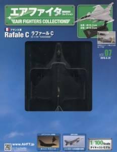 エアファイターコレクション 7号 Rafale C