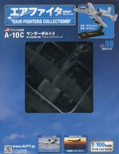 エアファイターコレクション 8号 A-10C お一人1冊