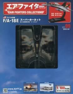 エアファイターコレクション 9号 FA-18お一人1冊