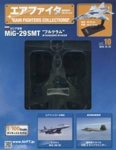 エアファイターコレクション 10号 MiG−29