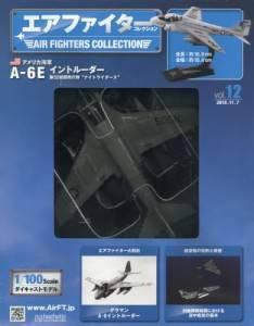 エアファイターコレクション 12号 A-6E Intruder