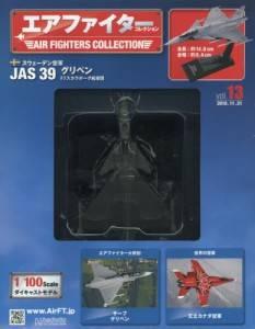 エアファイターコレクション 13号 JAS39C Gripen