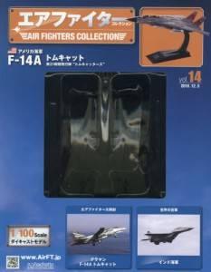 エアファイターコレクション 14号 F-14A トムキャ