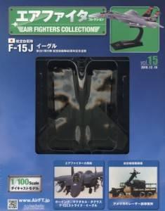 エアファイターコレクション 15号 F-15J イーグル