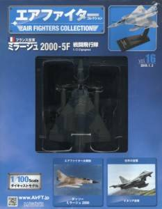 エアファイターコレクション 16号 ミラージュ20