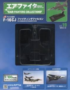 エアファイターコレクション 19号 MiG-21bis LAZUR