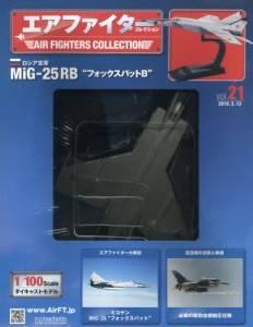 エアファイターコレクション 21号 MiG−25R
