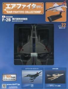 エアファイターコレクション 22号 Su-25 Frogfoot