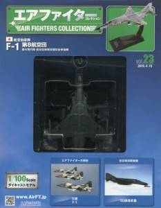 エアファイターコレクション 23号  F-1